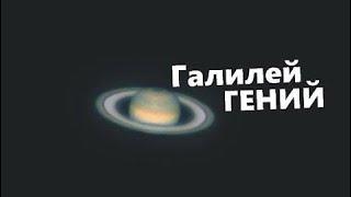Фундаментальное открытие Галилео. Физика света 𝟯 серия. Документальный фильм