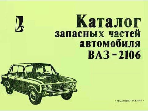 Каталог запасных частей деталей автомобиля ВАЗ 2106  Книга слайд шоу  Ремонт ВАЗ 2106