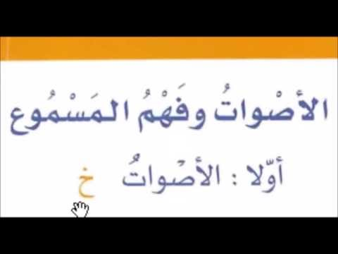 The proper pronunciation of (  خ  ) and (  ك  ) .