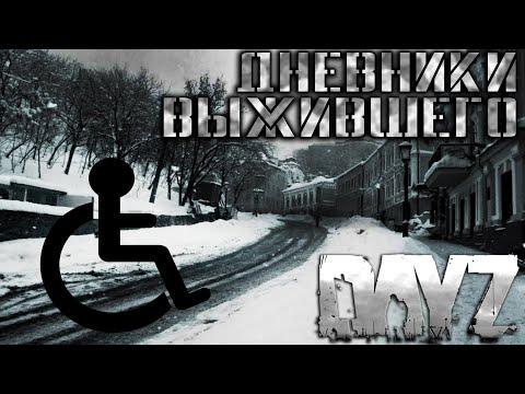 DayZ - Дневники выжившего - Когда ты инвалид (12)