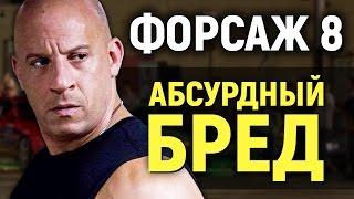 ФОРСАЖ 8   АБСУРДНЫЙ БРЕД (обзор фильма)