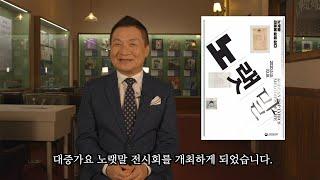 [국립한글박물관] 2020 기획전시_노랫말-선율에 삶을 싣다: 방송인 이호섭이 소개하는 전시 이야기!