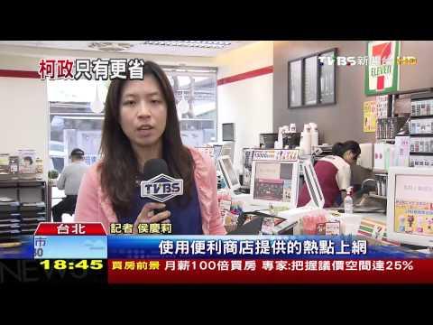 嫌棄用Taipei Free上網! 柯文哲「愛台北」變「愛台灣」