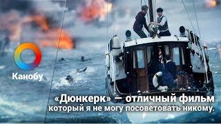 «Дюнкерк» — отличный фильм, который я не могу посоветовать никому