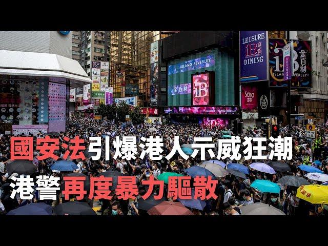 國安法引爆港人示威狂潮 港警再度暴力驅散《這樣看中國》
