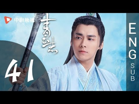 The Legend of Chusen (青云志) - Episode 41 (English Sub)