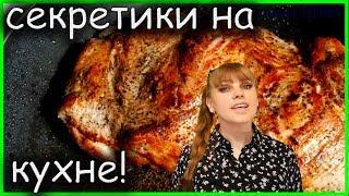Секреты на кухне!!! Как приготовить идеальные МЯСНЫЕ БЛЮДА!!!