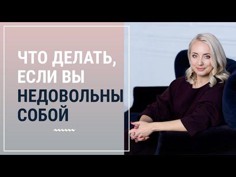 Что делать, если вы недовольны собой ┃Психолог Маргарита Кисина