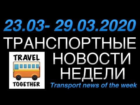 Транспортные новости недели. 23 - 28 марта 2020 | Transport News Of The Week. 23-28/03/2020