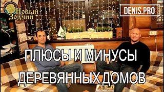 Лучший деревянный дом – как и из чего построить дом в Крыму