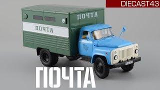 ГЗСА-37112 (ГАЗ-53-12) ПОШТА | DiP Models | Огляд масштабної моделі 1:43