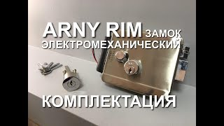 Arny RIM. Обзор электрозамка Arny Rim