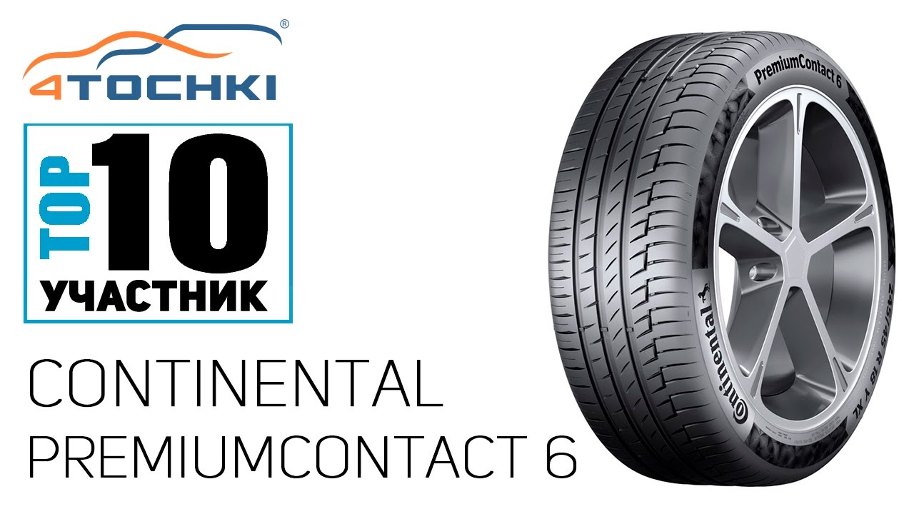 Летняя шина Continental PremiumContact 6 на 4 точки. Шины и диски 4точки - Wheels & Tyres