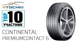 видео Шины SportContact 6 Continental Шины Continental SportContact 6 245/35ZR20 95(Y) XL в Москве по Низким Ценам