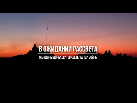 В ожидании рассвета. Женщины Донбасса. Свидетельства войны