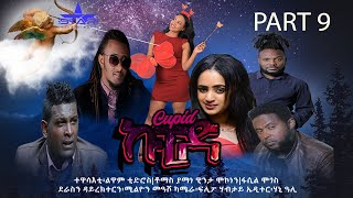 New Eritrean Series Movie 2020 // Cupid part 9 // ኩፒድ 9ይ ክፋል By Million Measho