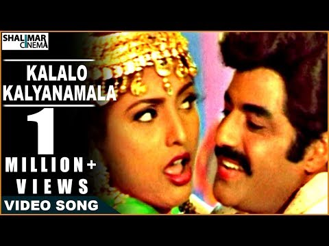 Kalalo Kalyanamala Full Video Song || Peddannayya Movie || Balakrishna, Indraja, Roja
