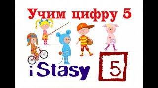 Учим цифру 5 учимся считать Счёт для малышей обучение детей счету учим цифру 5 для детей видео пять