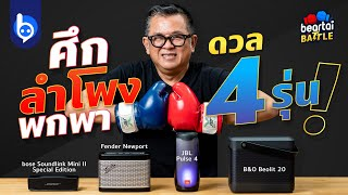 beartai Battle ศึก bose Soundlink Mini II SE vs  Fender NewPort vs  JBL Pulse 4 vs  B&O Beolit 20