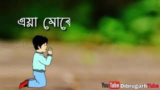 Sad 💔 love assamese WhatsApp status video/ assamese ringtone/ assamese viva video 2018