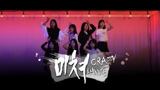 [중평중 WISDOM] 4MINUTE (포미닛) - CRAZY (미쳐) 안무 댄스커버 DANCE COVER …