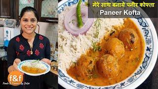 Paneer Kofta Curry Recipe - मेरे साथ बनाये पनीर कोफ्ता इस आसान सी रेसिपी से - Indian Curry Recipes