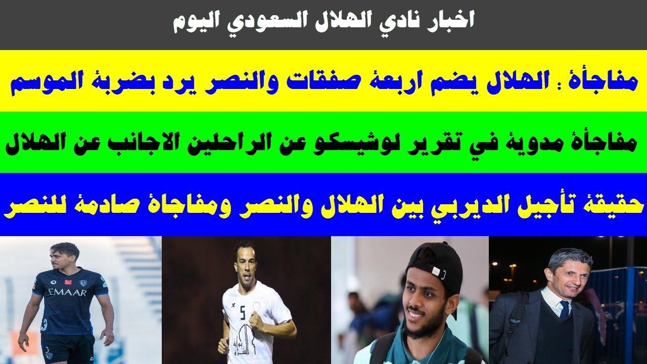 اخبار الهلال /الهلال يضم اربعة صفقات كبرى/ مفاجاة مدوية بخصوص اجانب الهلال