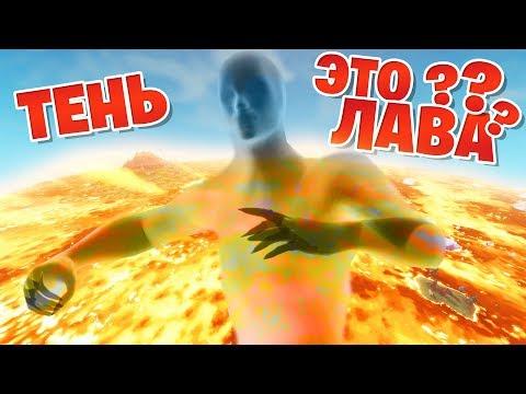 видео: ТЕНЬ ЭТО ЛАВА