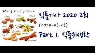 식품기사 2020 2회((20200606) 기출문제 해…