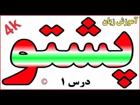 آموزش زبان پشتو جدید درس 1
