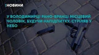 У Володимирці рано-вранці місцевий чоловік, будучи напідпитку, стріляв у небо