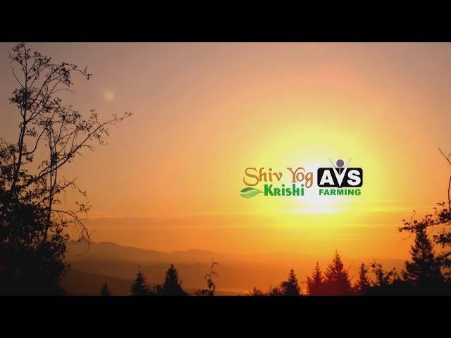 ShivYog Krishi-AVS Farming - A ray of hope to farmers
