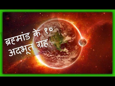 ब्रह्मांड के १० अदभूत ग्रह | Top 10 Strange Planets in Universe in Hindi