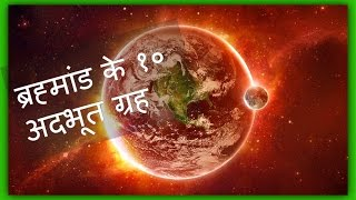 ब्रह्मांड के १० अदभूत ग्रह | Top 10 Strange Planets in Universe in Hindi