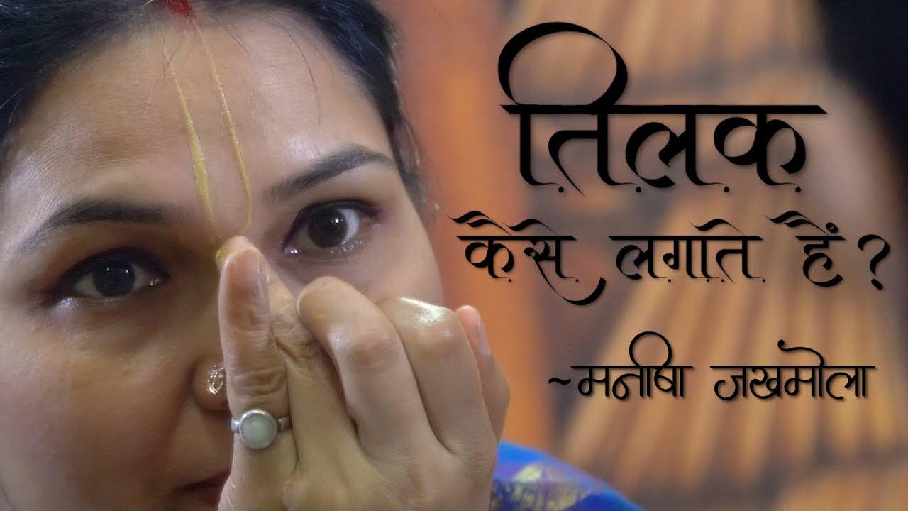माथे पर तिलक कैसे लगाते हैं?   Tilak Kaise lagate hai ?   Manisha Jakhmola    मनीषा जखमोला - YouTube