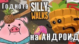 Silly Walks - скачать на андроид - безумный тайм-киллер (МОД - много денег) - GAMEPLAY - apk
