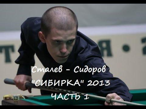 СТАЛЕВ СИДОРОВ 1 часть (Evgeny Stalev - Sidorov 2013 , Russian Billiard - Sibirka)