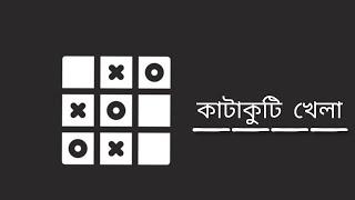 কাটাকুটি খেলা   Katakuti Khela - Lyrical Video   Shreya Ghoshal  and  Shaan  