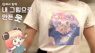 입고싶은 옷? 만들면 되지! 내가 티셔츠 디자인하기!