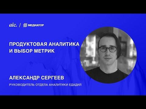 Analytics Day, Александр