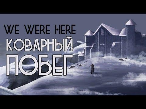 We Were Here - Прохождение игры #2 | Коварный побег