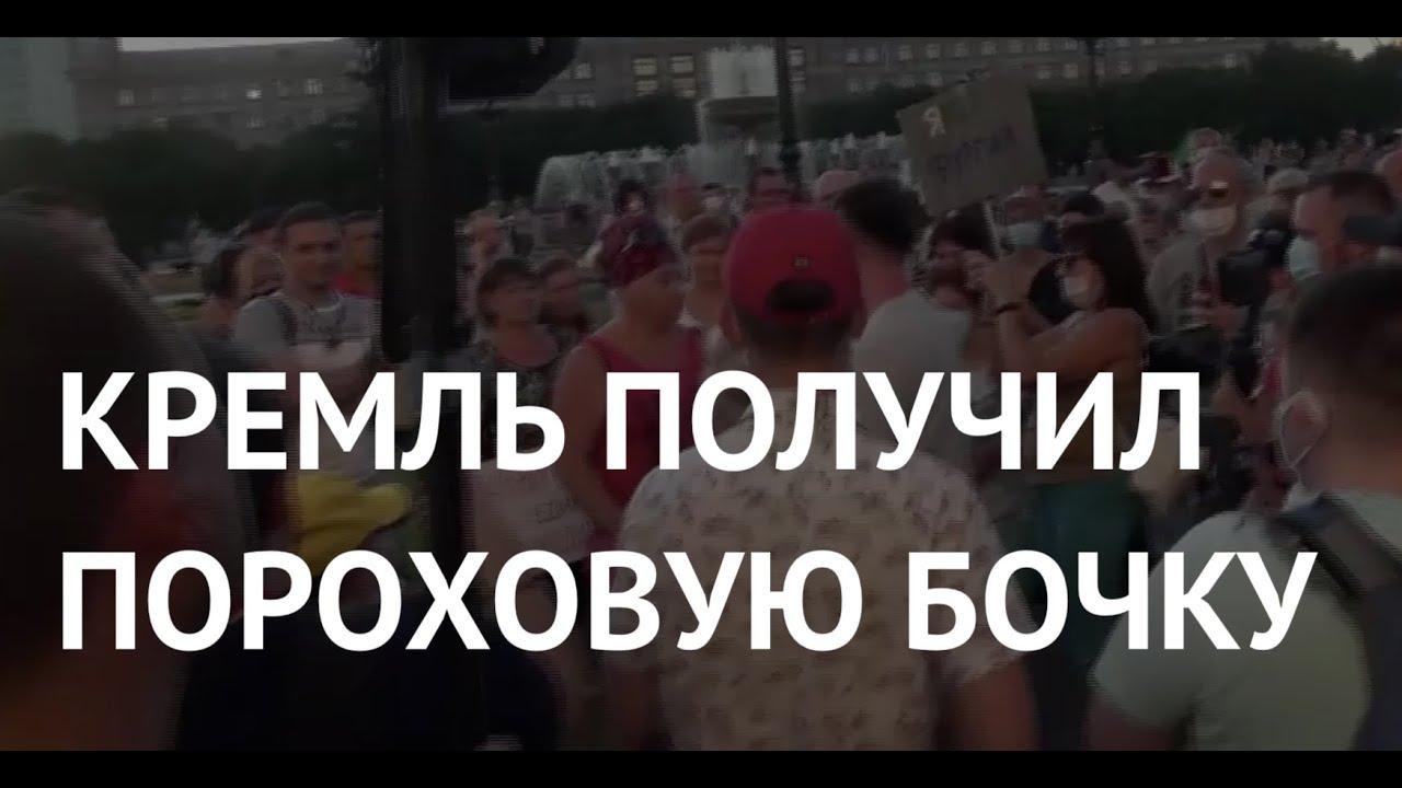 КРЕМЛЬ ПОЛУЧИЛ ПОРОХОВУЮ БОЧКУ. Алексей Филимонов – о радикализации протестов