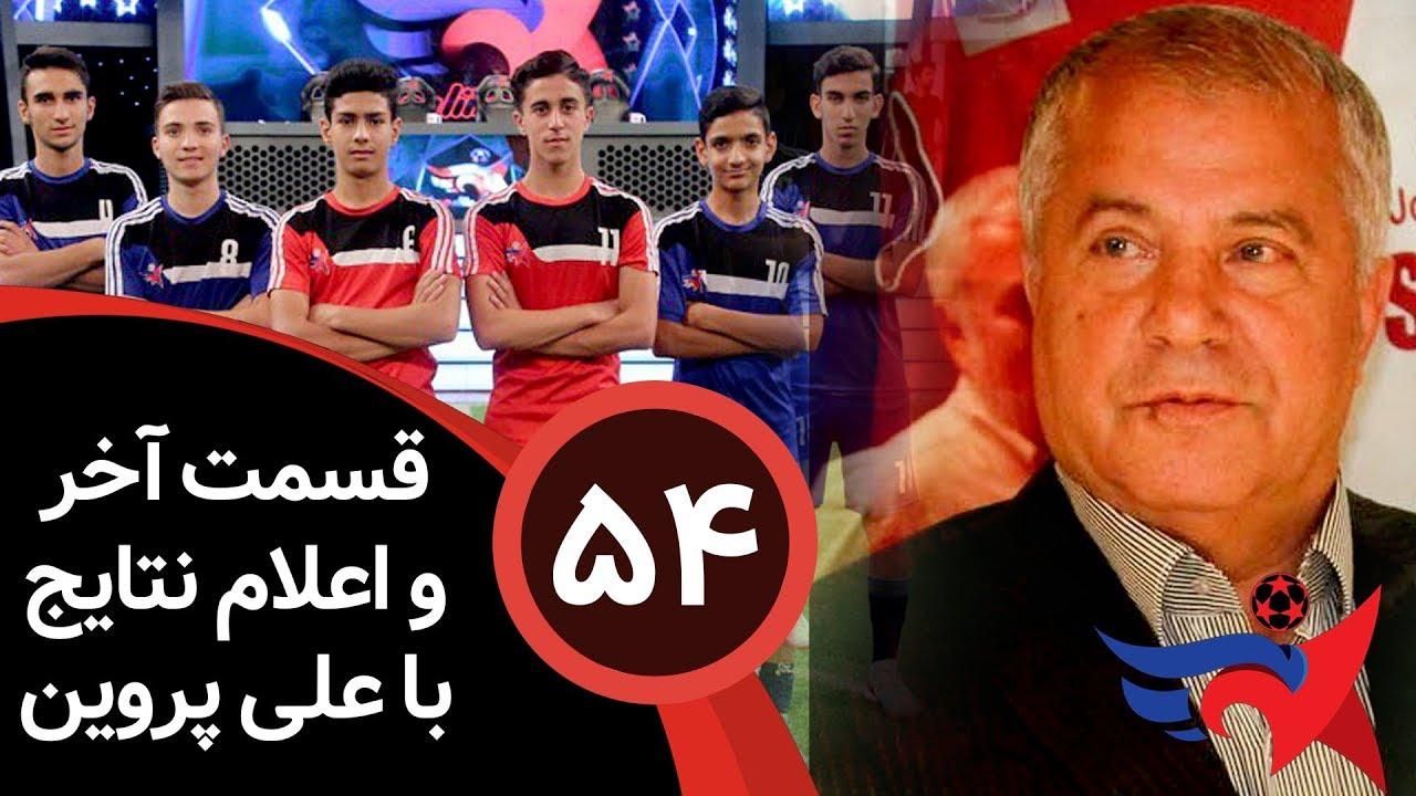 SetareSaz E54 - مسابقه ستاره ساز - اعلام ستاره فوتبال ایران با حضور علی پروین