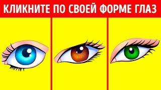 Цвет Глаз Раскроет Основные Черты Вашего Характера