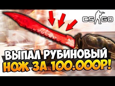 ВЫПАЛ СУПЕР РЕДКИЙ РУБИНОВЫЙ НОЖ ЗА 100.000 РУБЛЕЙ ИЗ SPECTRUM КЕЙСОВ В CS:GO