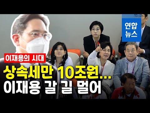 팩트체크] 이건희 회장이 남긴 주식 가치 변하면 상속세는? | 연합뉴스