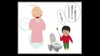 トイレの神様の秘密