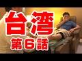 台湾旅行【第6話】 激痛!!本場台湾の足つぼマッサージに挑戦 #台湾 #忠烈祠