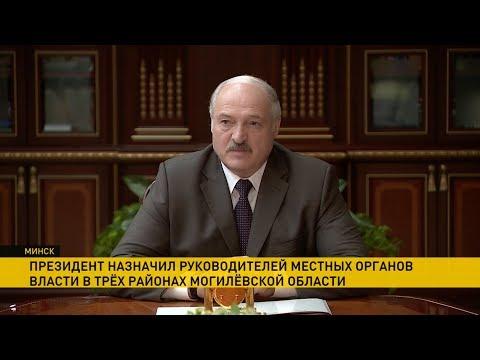 Лукашенко - новым руководителям: Разговаривайте с людьми, не давите, а если пообещали - выполните