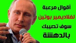 أقوال مرعبة لفلاديمير بوتين سوف تصيبك بالدهشة..!!
